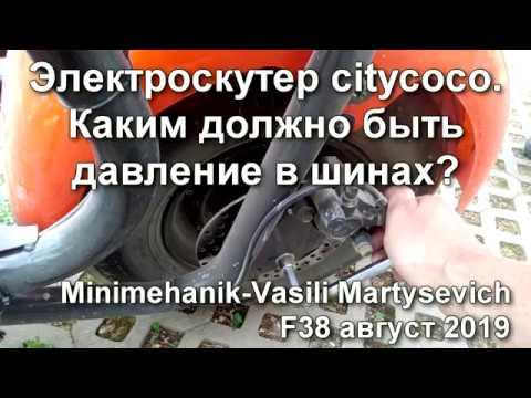Ситикоко. Какое должно быть давление в шинах?