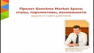 10.12.18 #Gem4me. Новости от Валерия Острикова – 23 мин