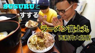 【大食い】SUSURU.と富士丸さんをすする会【デカ盛り】 thumbnail