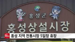 단신 홍성 지역 전통시장 5일장 휴장