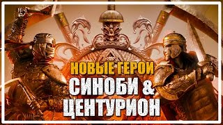 Синоби и Центурион | Новые герои [For Honor]