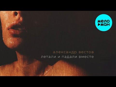 Александр Вестов - Летали и падали вместе