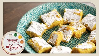 Mango Barfi / Burfi - Recipe By Archana - Easy & Quick Dessert - Indian Sweet In Marathi