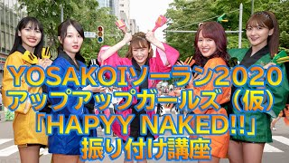 【YOSAKOIソーラン2020】 TEAMアプガ「HAPYY NAKED!!」【振り付け講座】