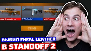 ВЫБИЛ FNFAL LEATHER В STANDOFF 2!