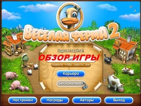 Игра Шлепни по попе онлайн