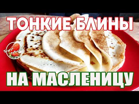 Лучшие блины на масленицу / Тонкие блины / Русская кухня