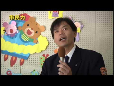 市民力 Vol.75 「小田原市幼年消防クラブ」