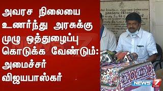அவரச நிலையை உணர்ந்து அரசுக்கு முழு ஒத்துழைப்பு கொடுக்க வேண்டும் : அமைச்சர் விஜயபாஸ்கர்