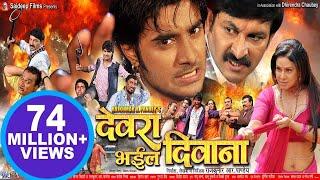 devara bhail diwana (2019) चिंटू पांडेय की सबसे बड़ी फिल्म 2019    कमजोर दिल वाले दूर रहे 2019