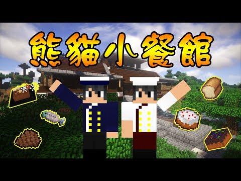 【Minecraft】食物模組系列-熊貓小餐館 - YouTube