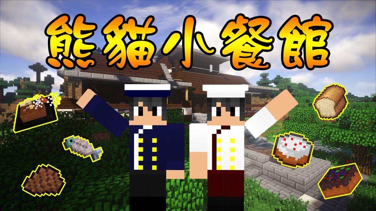 【Minecraft】食物模組系列-熊貓小餐館:前導影片 - YouTube