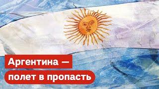 Аргентина в XX веке. До боли знакомая страна