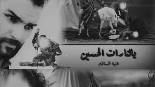 اوزع عيوني محمد الحلفي لطميات 2020