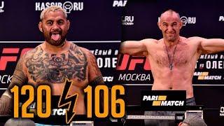 Хант Олейник взвешивание UFC в Москве - о чем говорят цифры?