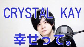 NHK ドラマ10『デイジー・ラック』主題歌 CRYSTAL KAYさんの「幸せって...