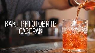 видео Рецепт коктейля «Ежевичный джин»: состав и приготовление