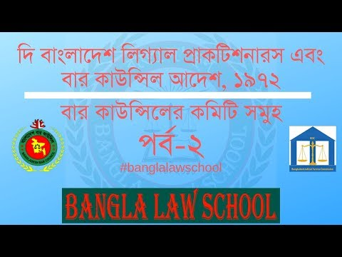 Bangladesh Legal Practitioner's and Bar Council Order, 1972 Part-2