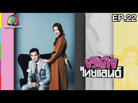 ย้อนหลัง ขวัญใจไทยแลนด์ | EP.22 | 4 มิ.ย. 60 Full HD