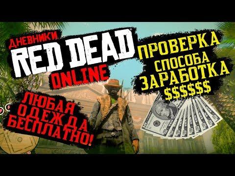 Red Dead Online: БЕСКОНЕЧНЫЕ ДЕНЬГИ - ПРОВЕРКА МЕТОДА | БЕСПЛАТНАЯ ОДЕЖДА
