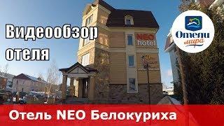 видео Гостиница Орион в Белокурихе