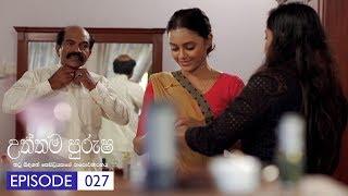 Uththama Purusha | Episode 27 - (208-07-11) | ITN Thumbnail