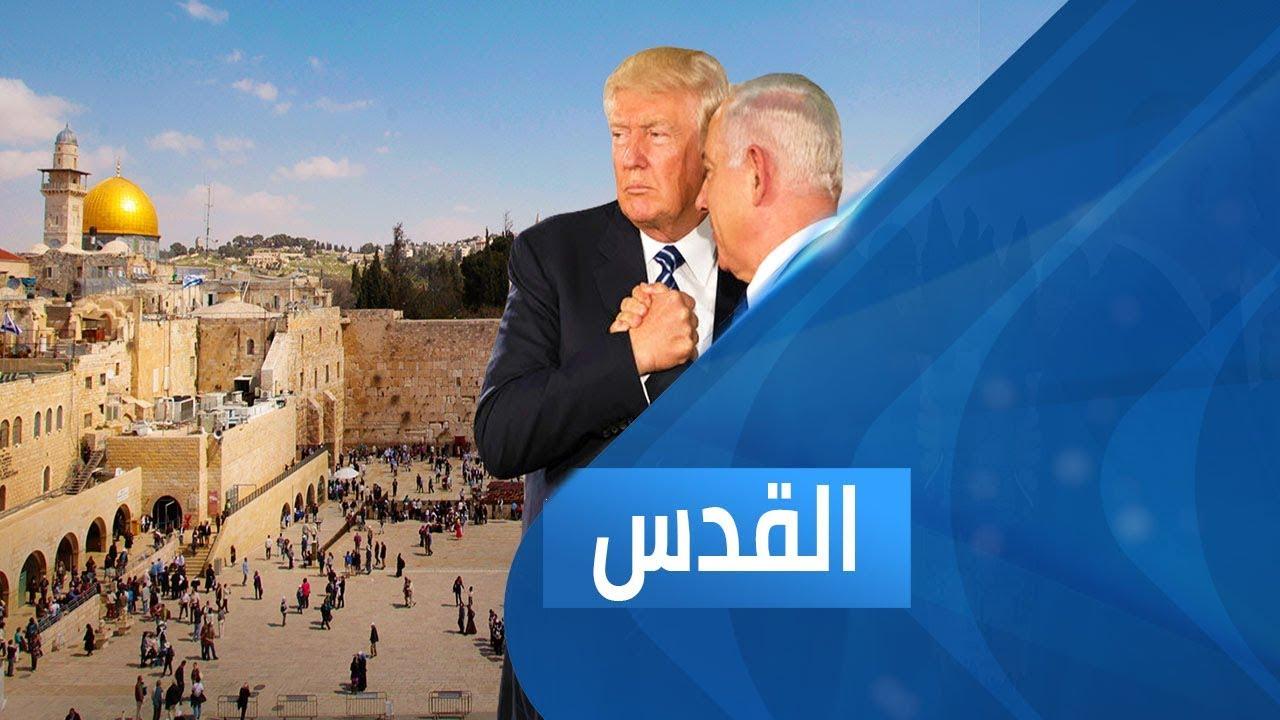 قناة الغد:تطورات المشهد في القدس بعد عام على نقل السفارة الأمريكية | القدس