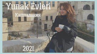Yunak Evleri Cave Hotel Каппадокия Обзор отеля Турция 2021