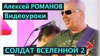 Солдат Вселенной. Видеоурок Алексея РОМАНОВА