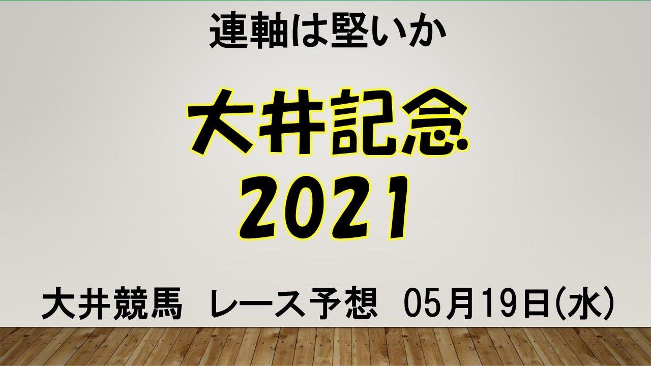 ※こちらの投稿でしばらく動画は充電期間へ【大井競馬】大井記念2021予想 連軸は堅いと見る