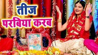 Arya Nandani का सबसे हिट हरतालिका तीज गीत - Teej Parabiya Karab - Bhojpuri Hartalika Teej Songs 2018