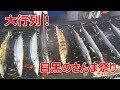 大行列!目黒のさんま祭りに行ってきました。日本のバーベキューを求めて