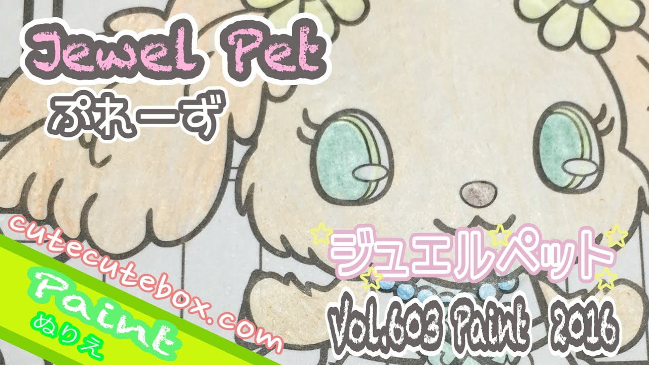 Paint Jewel Pet ぬり絵プレーズ ジュエルペット色ぬりしてみた