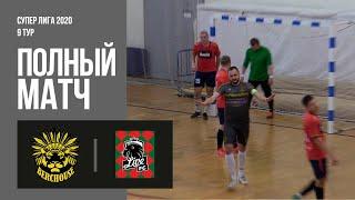 Мини футбол 2020 Супер лига ФФОЗ 9 ТУР СТЦ Баррикада Лайв 5 4 полный матч