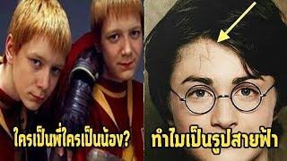 10 ความลับที่ไม่มีใครรู้ของ Harry Potter เพราะ เจ.เค. โรว์ลิ่ง บอกมา!