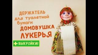 Кукла-держатель для туалетной бумаги Лукерья