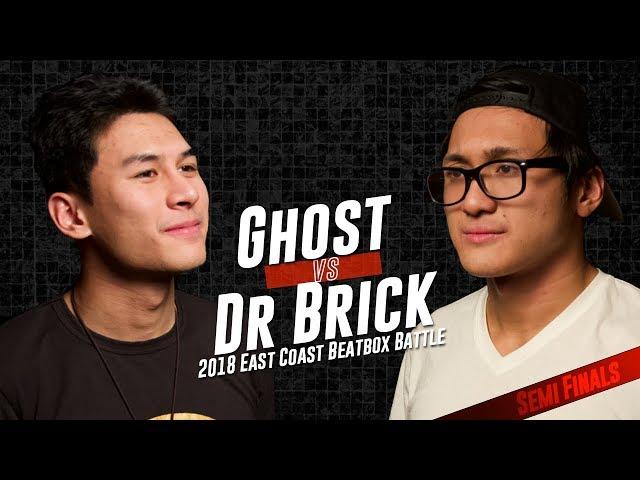 Ghost vs Dr Brick | SemiFinals | East Coast Beatbox Battle 2018