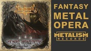 Альбион - Исход нолдоров (Fantasy Power Metal Opera / Full Album 2018)