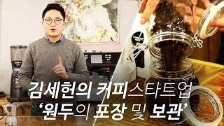 【김세현】 원두커피를 먹기시작했다?! 그렇다면 이 동영…