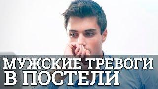 Мужские тревоги. Как избавиться от тревоги в постели? || Юрий Прокопенко