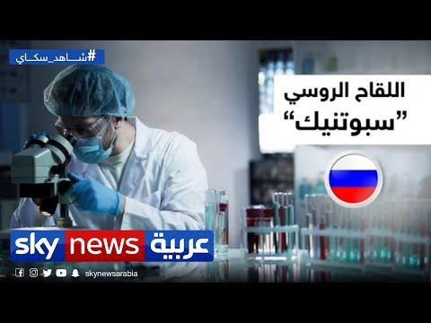 تفاصيل عن اللقاح الروسي  - نشر قبل 9 ساعة