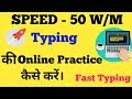 Typing Test Online! Increase Typing Speed Hindi And English!