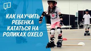 Как научить ребенка кататься на роликах Oxelo (Обучение катанию на роликовых коньках) | Декатлон