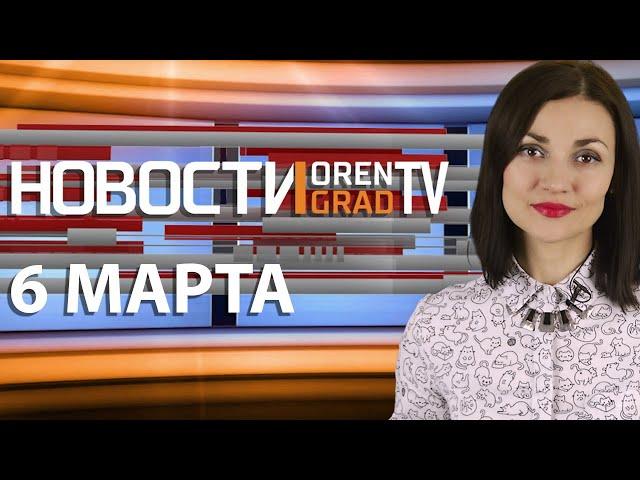 Новости OrenGrad.ru 06.03.2020