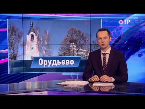 Малые города России: Орудьево - как живется в селе на окраине полигона «Непейно»?