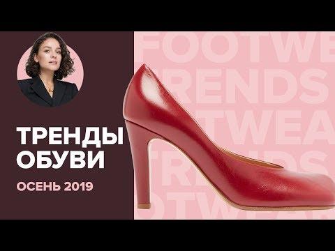 Тренды Обуви на Осень 2019!