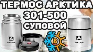 Термос суповой Арктика 301-500 с супер широким горлом (видео обзор)
