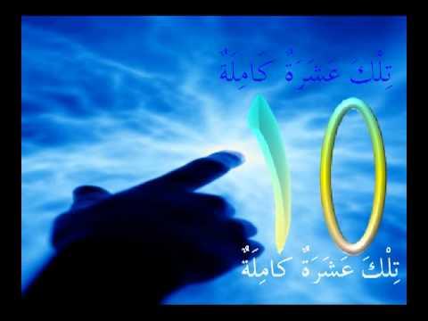 العدد عشرة يعني الفرج واكتمال النصاب. د نبيل أكبر