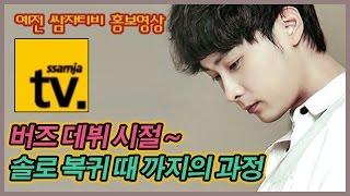 쌈자 입덕영상 쌈자 민경훈 버즈 데뷔시절 복귀때 까지의 진화과정 애잔주의