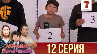 """""""Ата-ана, Бала-шаға"""" 12 шығарылым Ата-ана, Бала-шага 12 серия"""